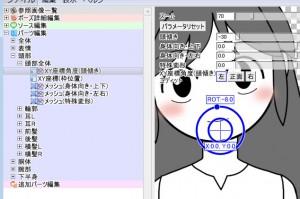 head_katamuki