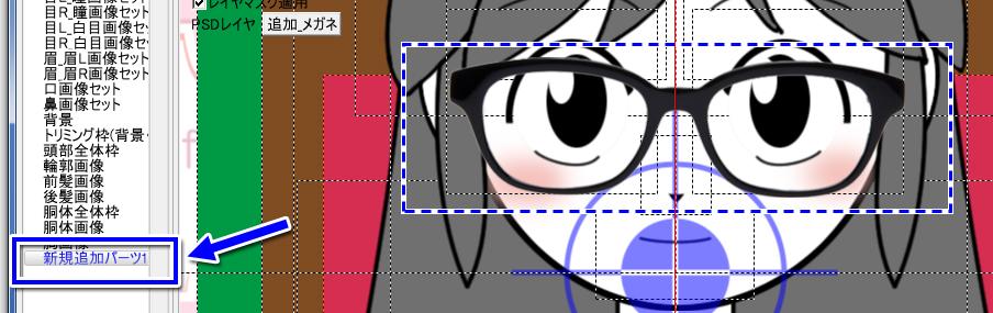 メガネ作成01