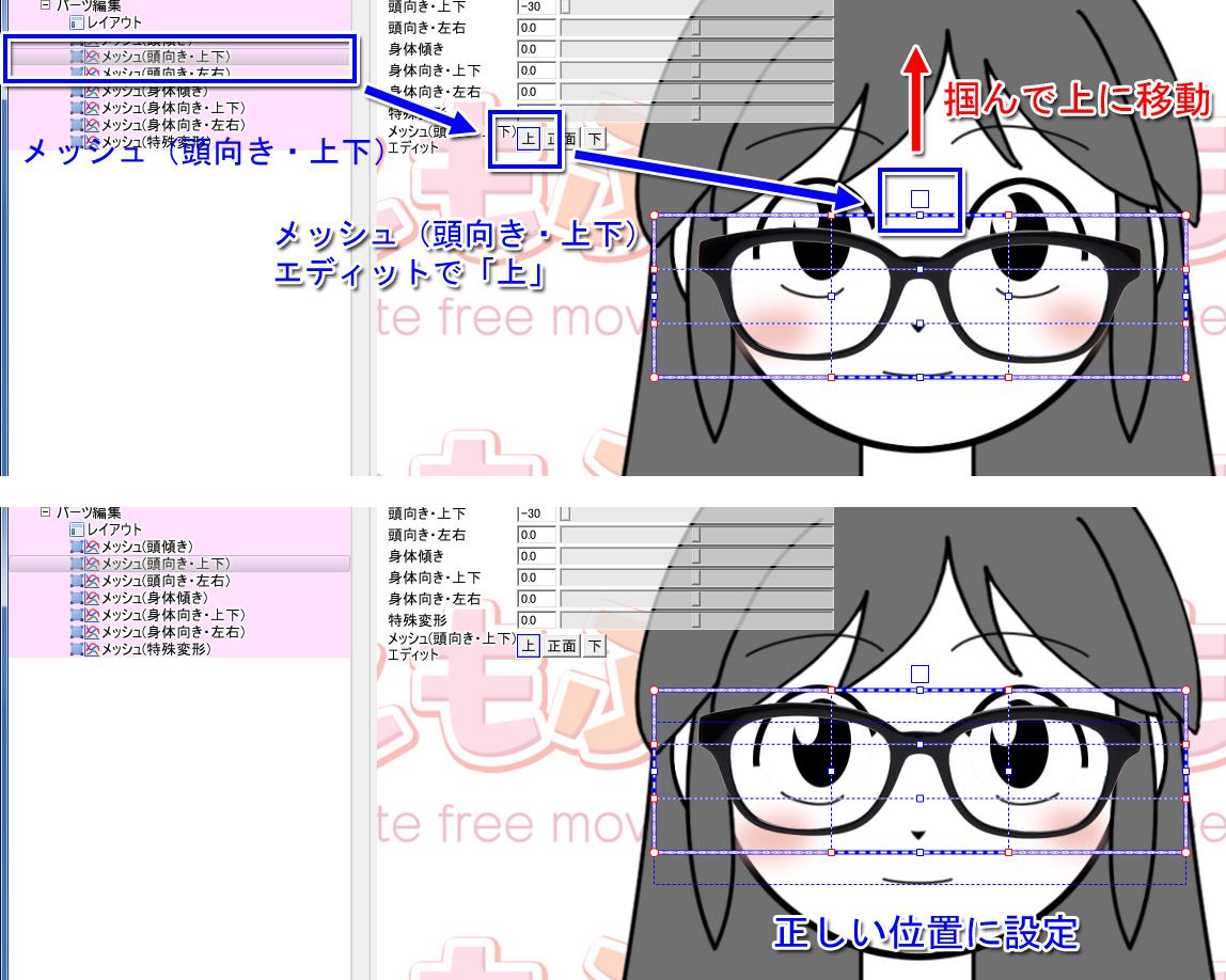 メガネ作成04