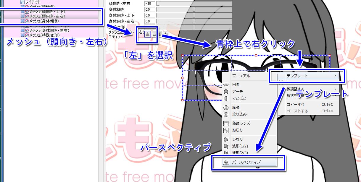 メガネ作成06